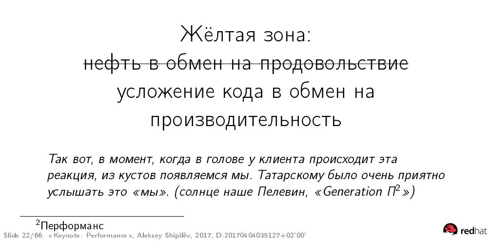 Перформанс: что в имени тебе моём? — Алексей Шипилёв об оптимизации в крупных проектах - 18