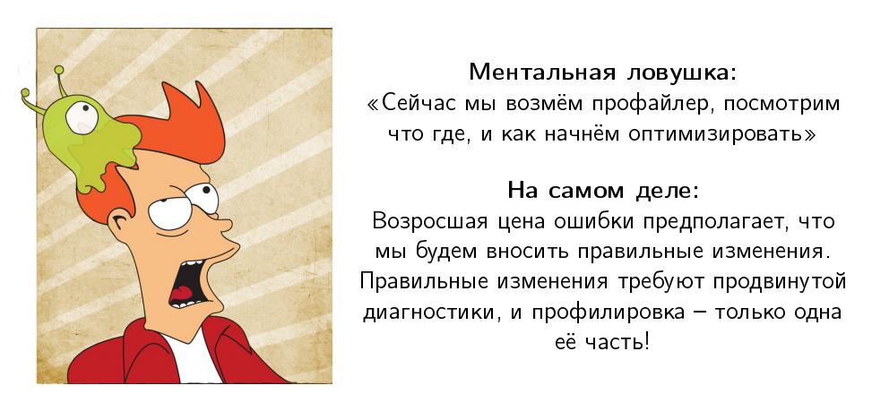 Перформанс: что в имени тебе моём? — Алексей Шипилёв об оптимизации в крупных проектах - 19