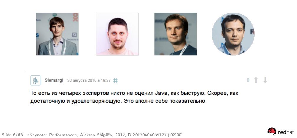 Перформанс: что в имени тебе моём? — Алексей Шипилёв об оптимизации в крупных проектах - 2