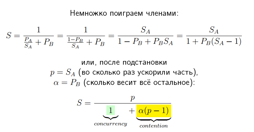 Перформанс: что в имени тебе моём? — Алексей Шипилёв об оптимизации в крупных проектах - 26