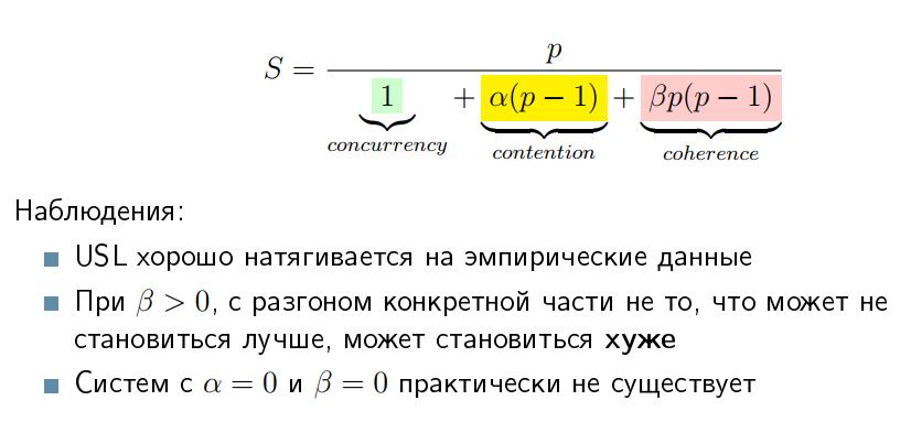 Перформанс: что в имени тебе моём? — Алексей Шипилёв об оптимизации в крупных проектах - 29