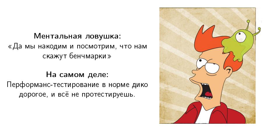 Перформанс: что в имени тебе моём? — Алексей Шипилёв об оптимизации в крупных проектах - 30