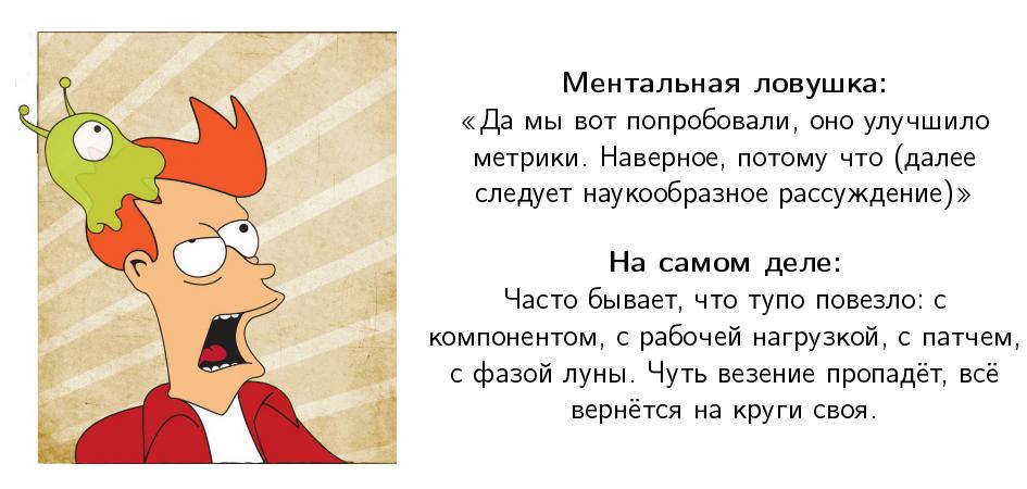 Перформанс: что в имени тебе моём? — Алексей Шипилёв об оптимизации в крупных проектах - 38