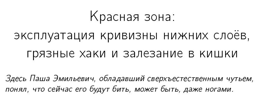 Перформанс: что в имени тебе моём? — Алексей Шипилёв об оптимизации в крупных проектах - 40