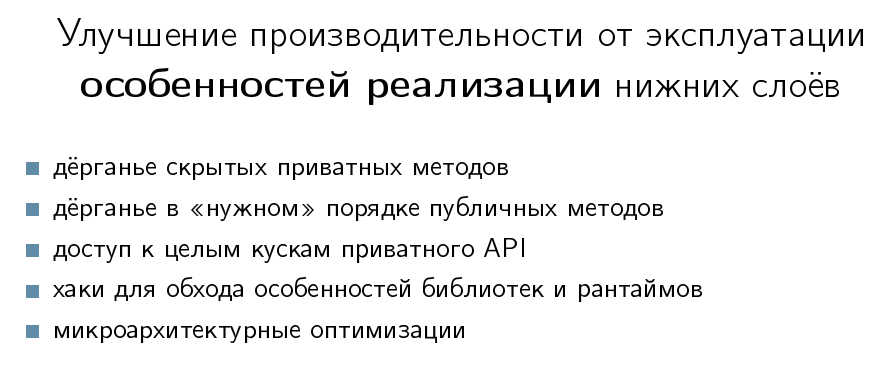 Перформанс: что в имени тебе моём? — Алексей Шипилёв об оптимизации в крупных проектах - 42