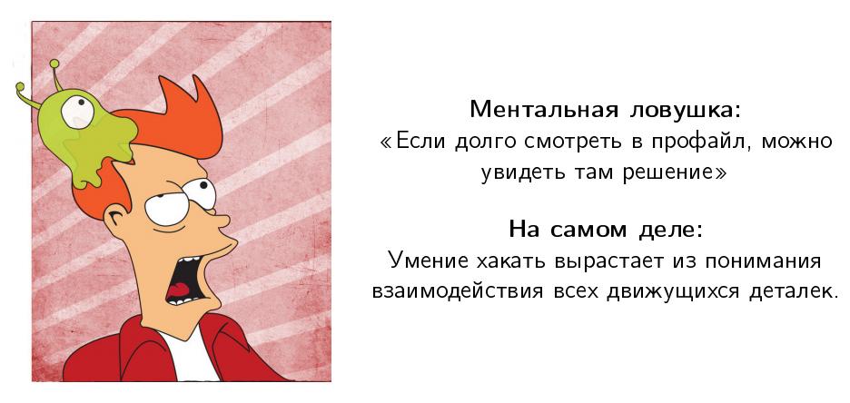Перформанс: что в имени тебе моём? — Алексей Шипилёв об оптимизации в крупных проектах - 43