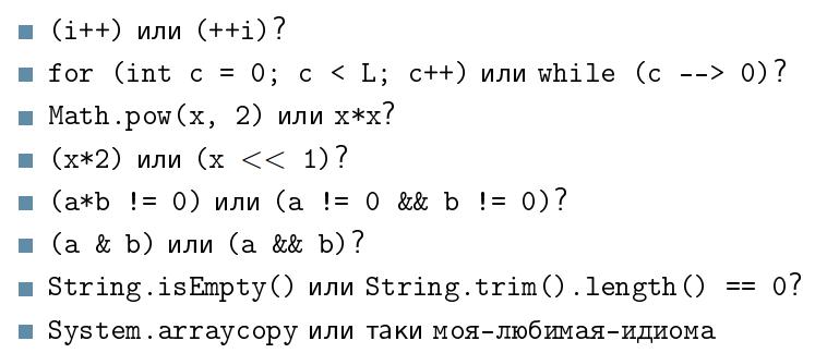 Перформанс: что в имени тебе моём? — Алексей Шипилёв об оптимизации в крупных проектах - 45
