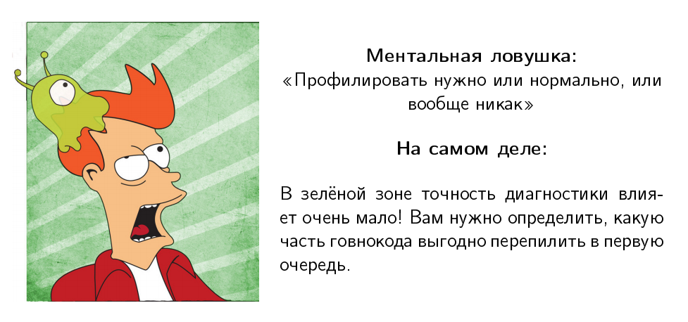 Перформанс: что в имени тебе моём? — Алексей Шипилёв об оптимизации в крупных проектах - 7