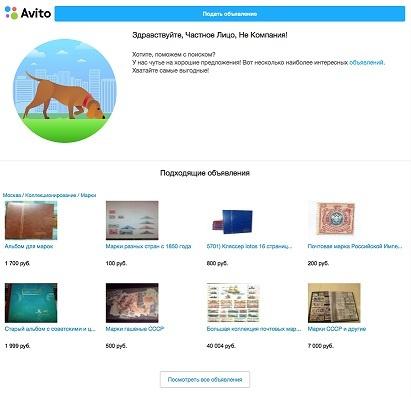 Рекомендации на Avito - 2