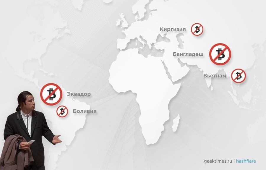 Вот ведь не майнится: в каких странах мира запрещены криптовалюты - 1
