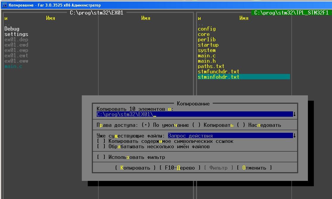 Краткое введение в разработку приложений для микроконтроллеров stm32 - 7