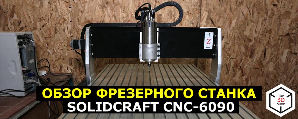 Обзор фрезерного станка с ЧПУ SolidCraft CNC-6090 - 1