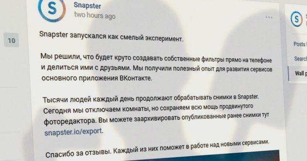 ВКонтакте закрыл Snapster