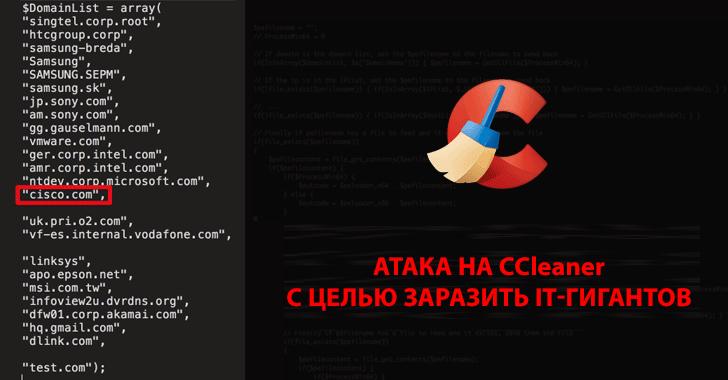 Что известно об атаке на цепи поставок CCleaner - 1