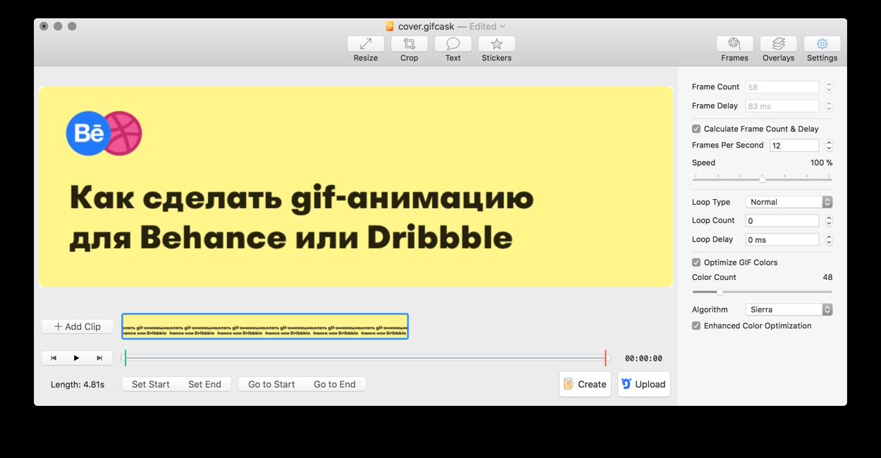 Как сделать gif-анимацию для Behance и Dribbble? - 10