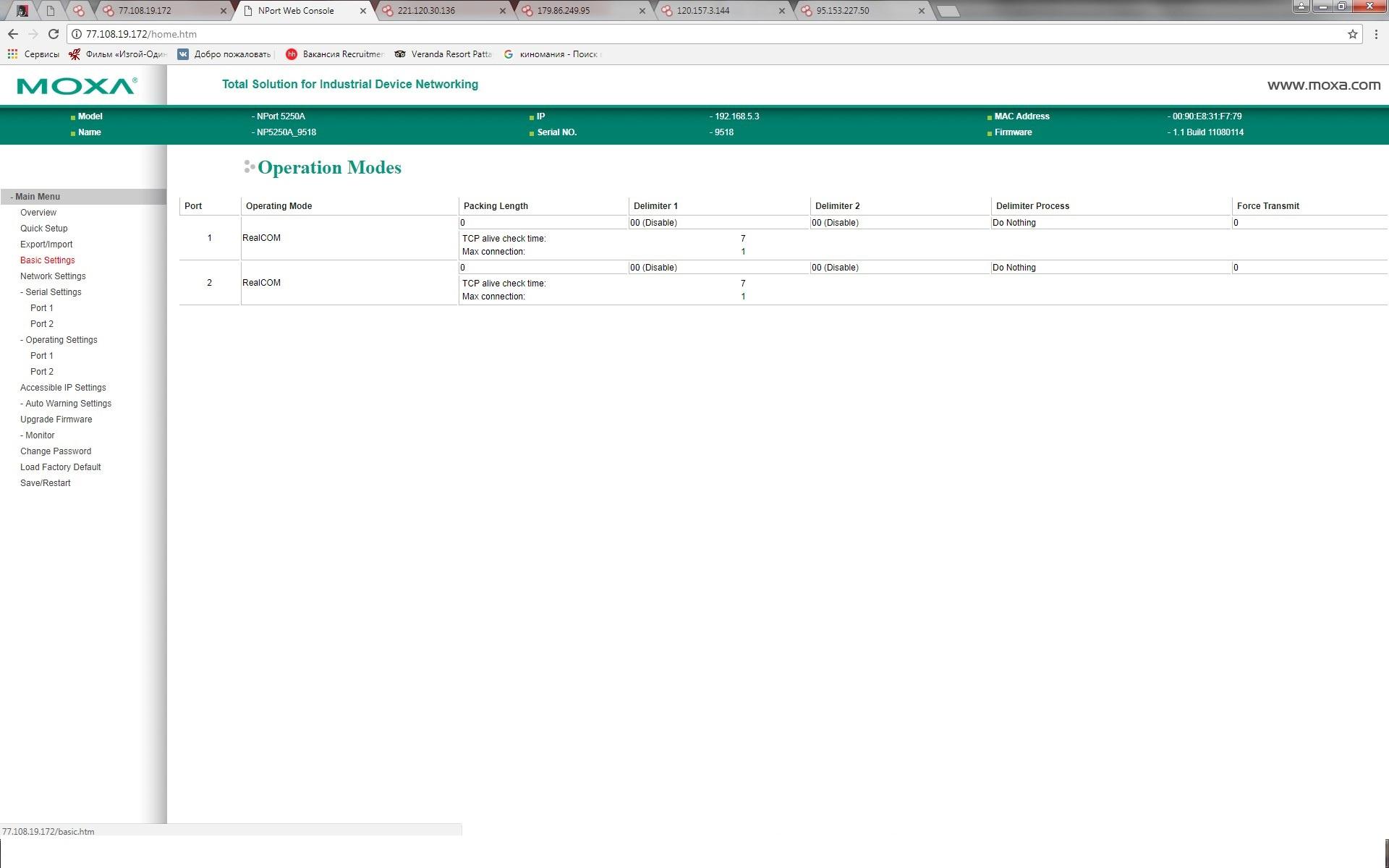 Информационная безопасность в АСУ ТП: вектор атаки преобразователи интерфейсов - 10
