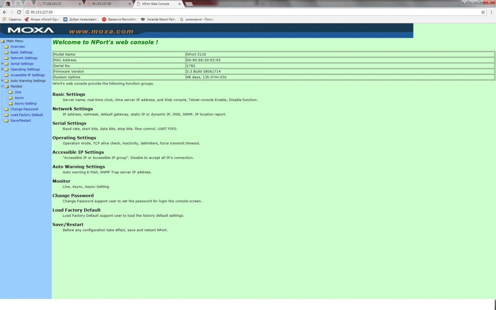 Информационная безопасность в АСУ ТП: вектор атаки преобразователи интерфейсов - 14