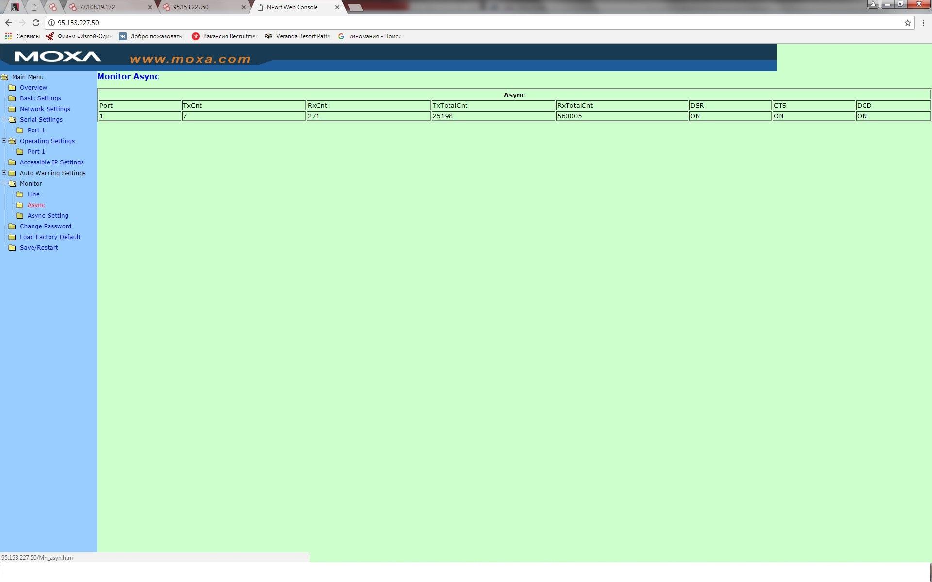 Информационная безопасность в АСУ ТП: вектор атаки преобразователи интерфейсов - 18