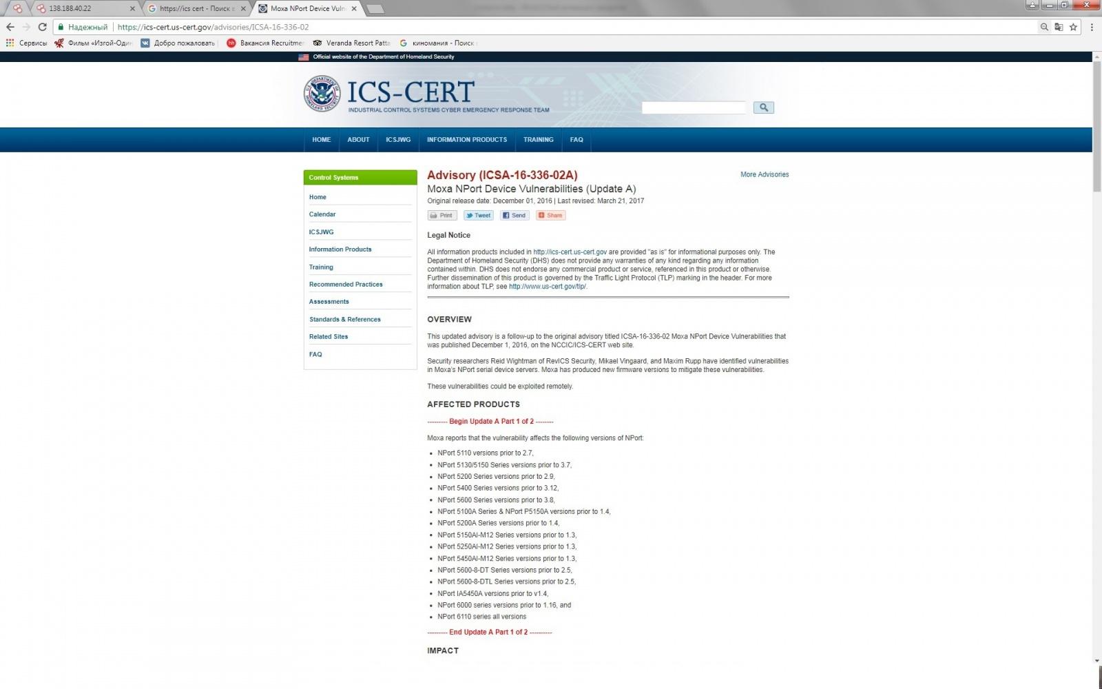 Информационная безопасность в АСУ ТП: вектор атаки преобразователи интерфейсов - 20