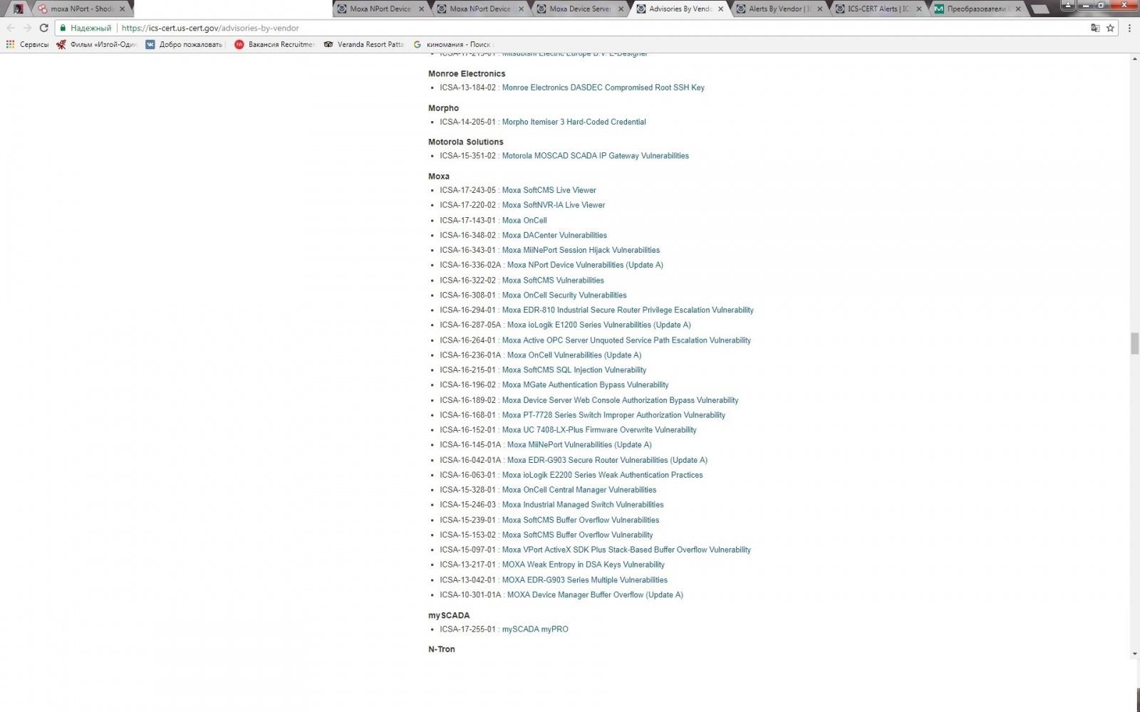 Информационная безопасность в АСУ ТП: вектор атаки преобразователи интерфейсов - 21