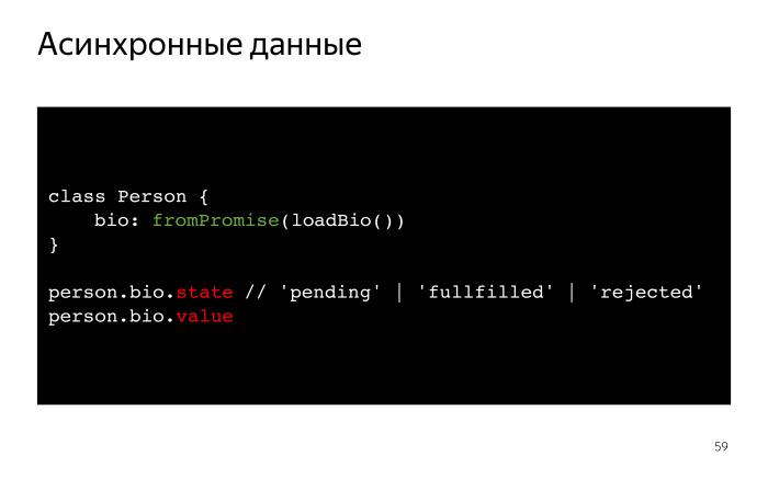 Как библиотека MobX помогает управлять состоянием веб-приложений. Лекция в Яндексе - 24