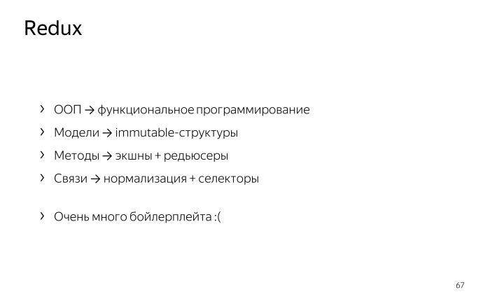 Как библиотека MobX помогает управлять состоянием веб-приложений. Лекция в Яндексе - 27