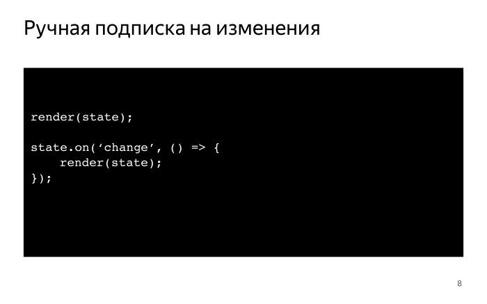 Как библиотека MobX помогает управлять состоянием веб-приложений. Лекция в Яндексе - 3