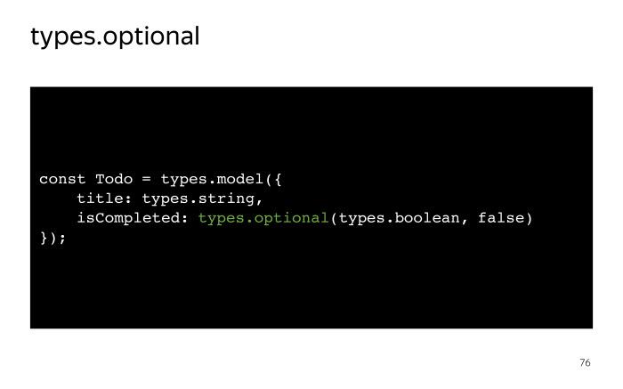 Как библиотека MobX помогает управлять состоянием веб-приложений. Лекция в Яндексе - 32