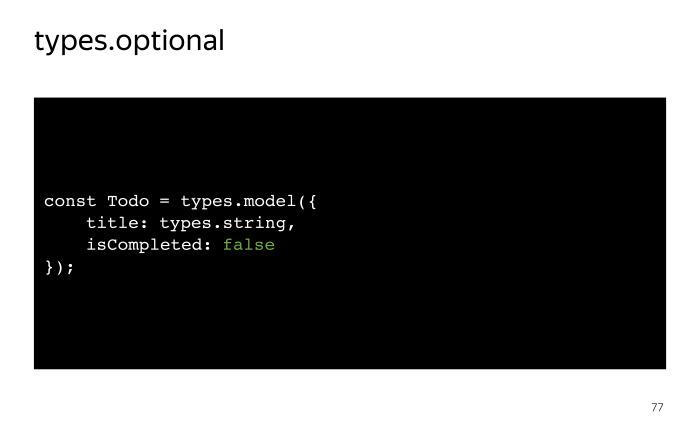 Как библиотека MobX помогает управлять состоянием веб-приложений. Лекция в Яндексе - 33