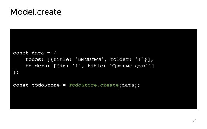 Как библиотека MobX помогает управлять состоянием веб-приложений. Лекция в Яндексе - 39