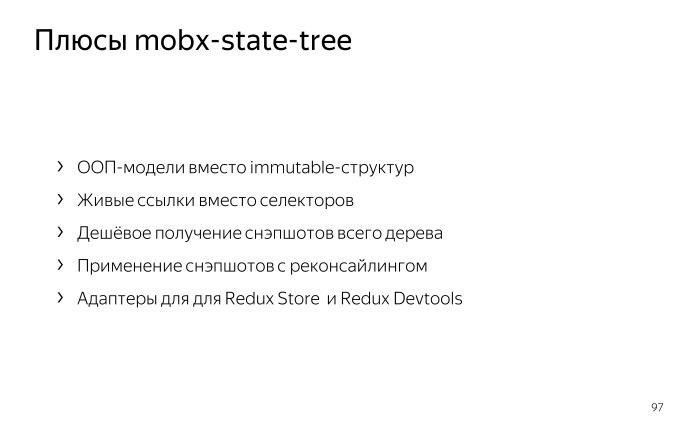 Как библиотека MobX помогает управлять состоянием веб-приложений. Лекция в Яндексе - 45