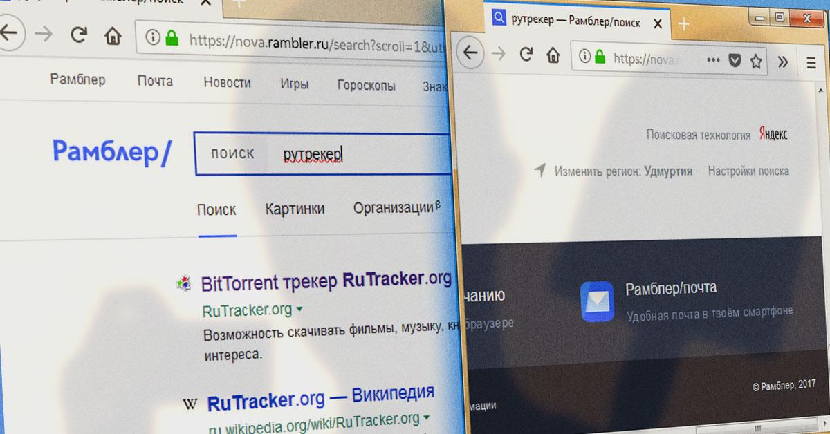 Рамблер использует поиск Яндекса, поэтому 1 октября, на Рамблере, как и на Яндексе сохранились ссылки на пиратов