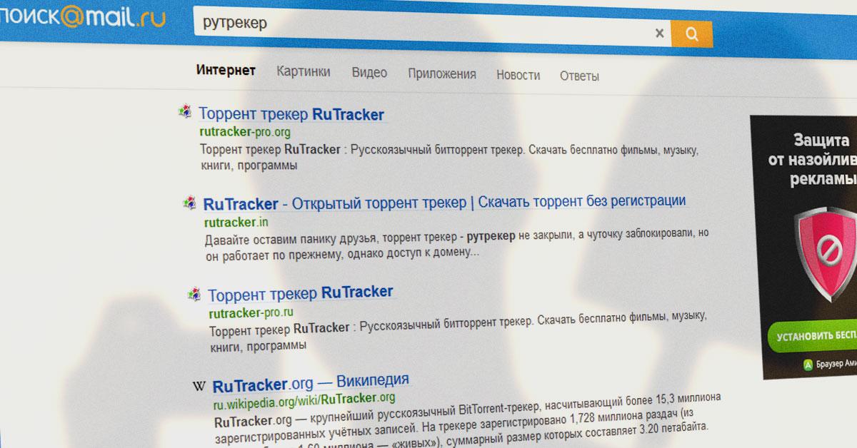 C 1 октября mail.ru ищет только не забаненые не внесённые в реестр пиратские сайты