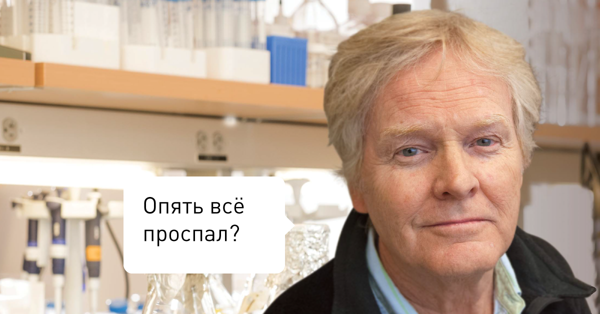 Нобелевскую премию по медицине дали за исследование циркадных ритмов - 1