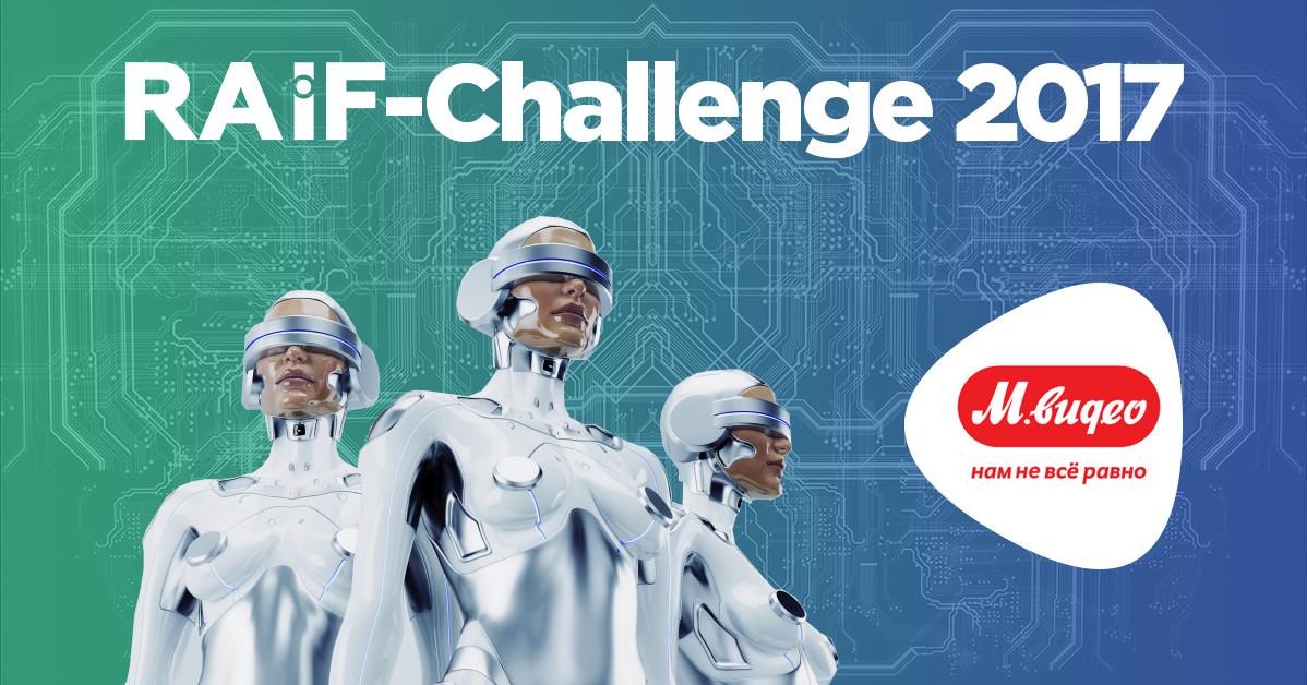 Участникам чемпионата RAIF стали доступны бизнес-данные «М.Видео» - 1