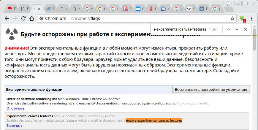 Выжимаем все соки из Chromium на Linux - 4