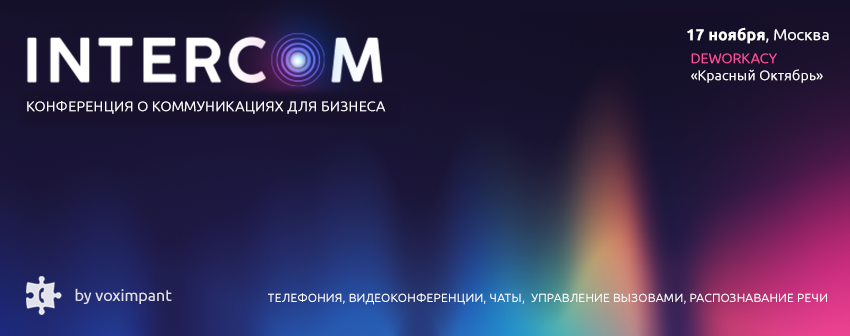 INTERCOM'17. Конференция о коммуникациях для бизнеса - 1