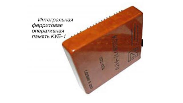 Филипп Георгиевич Старос — американский отец советской микроэлектроники - 13
