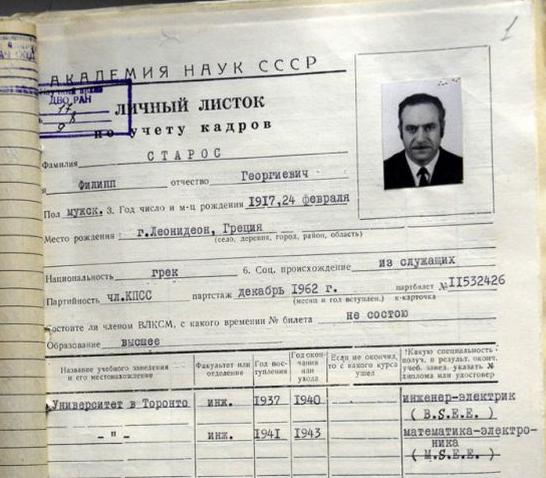 Филипп Георгиевич Старос — американский отец советской микроэлектроники - 6