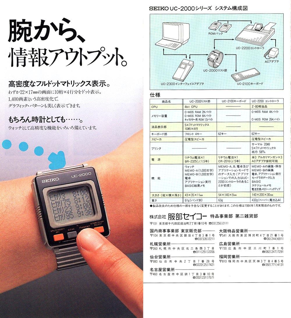 Реверс-инжиниринг первых умных часов Seiko UC-2000 - 3