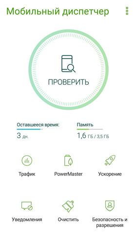 Обзор смартфона ASUS ZenFone 4 Selfie - 61