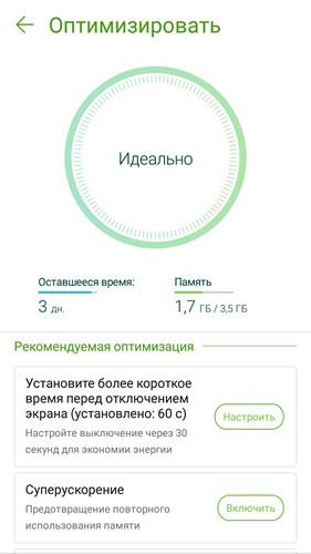 Обзор смартфона ASUS ZenFone 4 Selfie - 64