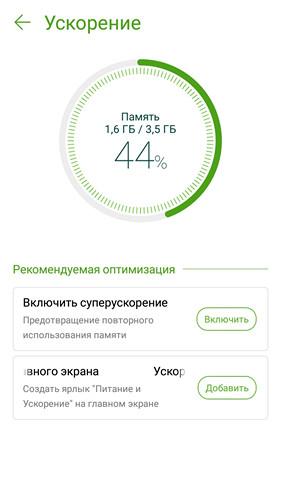 Обзор смартфона ASUS ZenFone 4 Selfie - 68