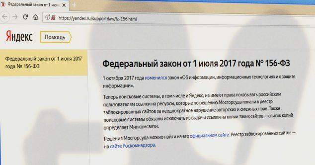 Через яндекс больше не получится искать подтверждённые Мосгорсудом и Минкомсвязи пиратские материалы