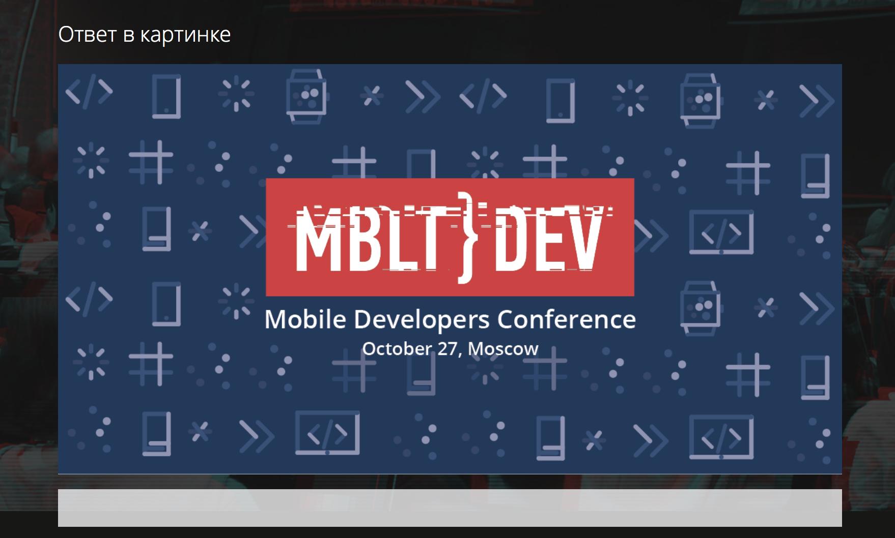 Онлайн-квест от MBLTdev: призы и ответы - 12