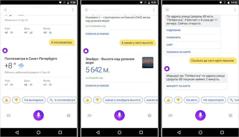 Как Яндекс учит искусственный интеллект разговаривать с людьми - 4