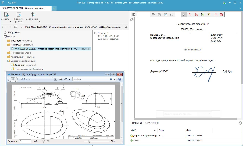 Коллективная работа и электронный документооборот. Опыт обучения в университете - 5