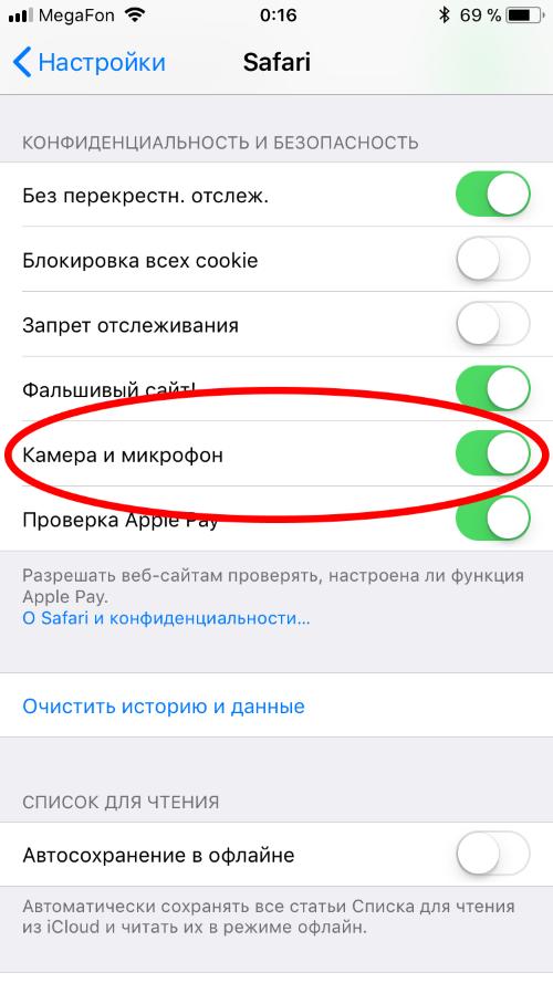 iOS Safari 11 теперь умеет WebRTC - 5