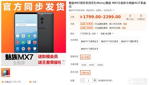 Meizu MX7 замечен на сайте Taobao
