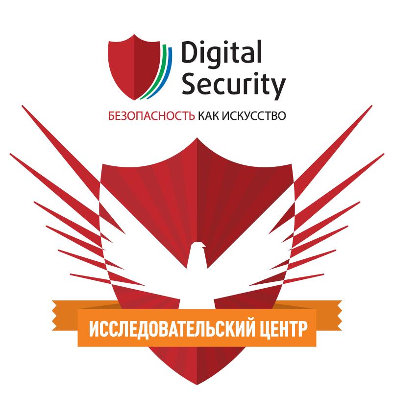 Результаты летней стажировки 2017 в Digital Security. Отдел исследований - 1